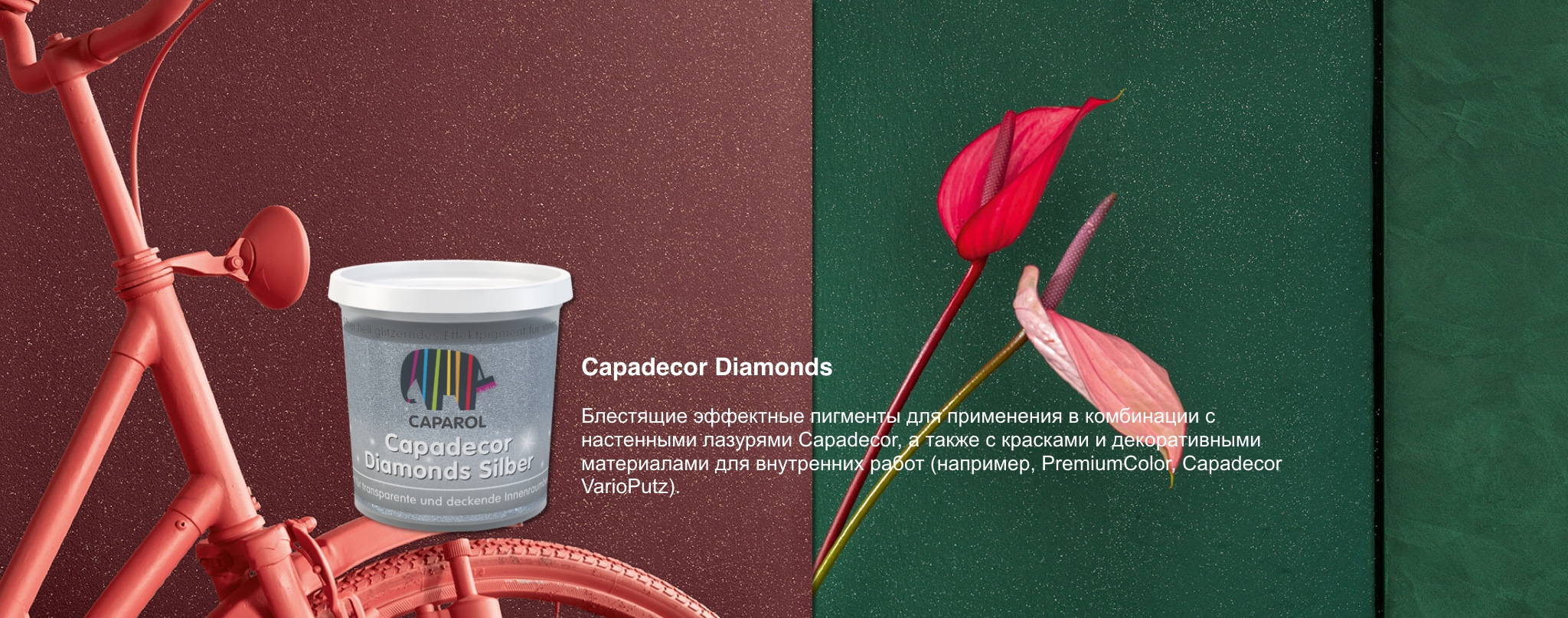 Caparol Capadecor Diamonds